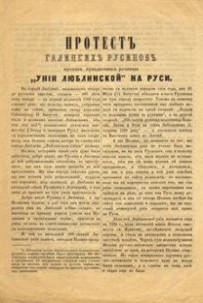 """Protest' galickih' rusinov' protiv' prazdnovan'a rocnicy """"Unii lublinskoj"""" na Rusi"""