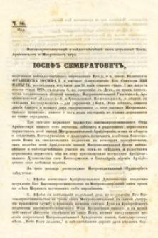 Vysokopreosvasennyj i najdostojnejsij nas' cerkovnyj Knaz' Arhiepiskop' i Mitropolit' kir' Iosif' Sembratovic'