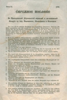 Okruznoe poslanie : ko Prepodobnomu Duhoven'stvu mirskomu i monaseskomu eparhii gr. kat. Peremyskon, Samborskon i Sanockoi