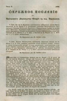 Okruznoe poslanie : do Prepodobnogo Duhoven'stva Eparhii gr. kat. Peremyskoi
